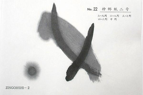神郷紙2号 3×6尺(97×188cm)