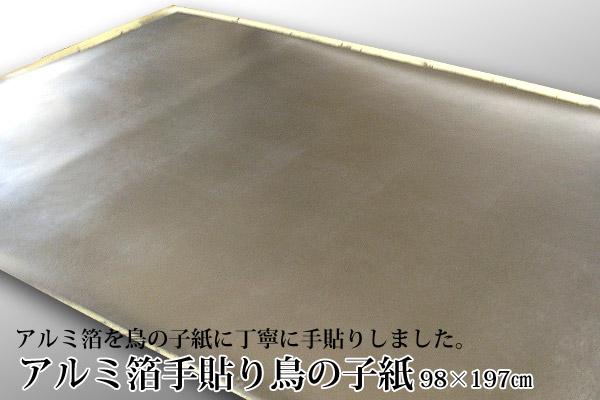 アルミ箔手貼り鳥の子紙 98×197cm