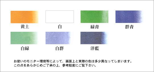 彩雲堂 顔彩・単色(262円)
