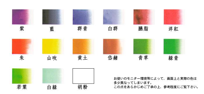 上羽絵惣 鉄鉢顔彩・単色(特製品)