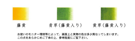 上羽絵惣 鉄鉢顔彩・単色(藤黄)