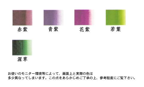 彩雲堂 鉄鉢顔彩・単色(702円)