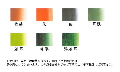 彩雲堂 鉄鉢顔彩・単色(810円)