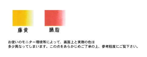彩雲堂 鉄鉢顔彩・単色(1050円)