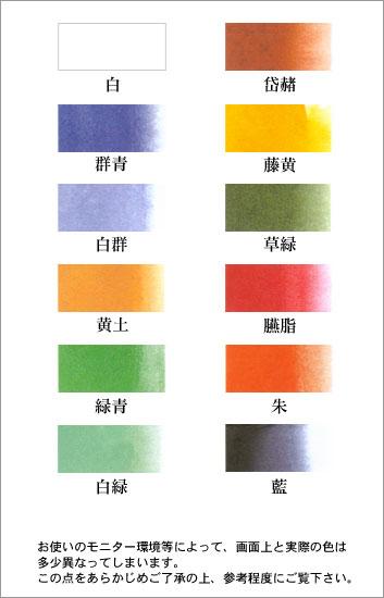 彩雲堂 鉄鉢顔彩12色セット