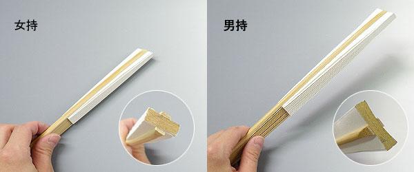 白扇 (白竹細骨、図引紙)