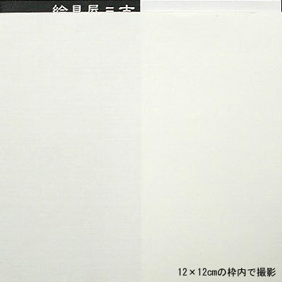 水墨画御料紙 手漉二双紙 F5 (35×27cm 20枚綴り)