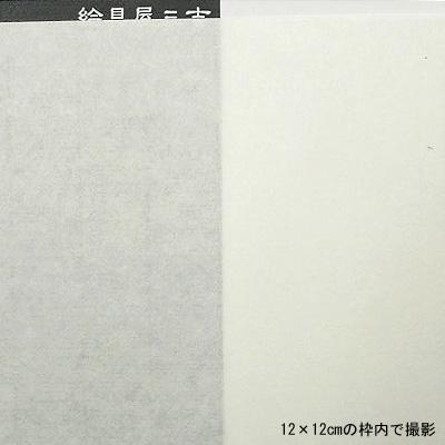 水墨画御料紙 純楮紙 F8(45.5×38cm) 20枚綴り