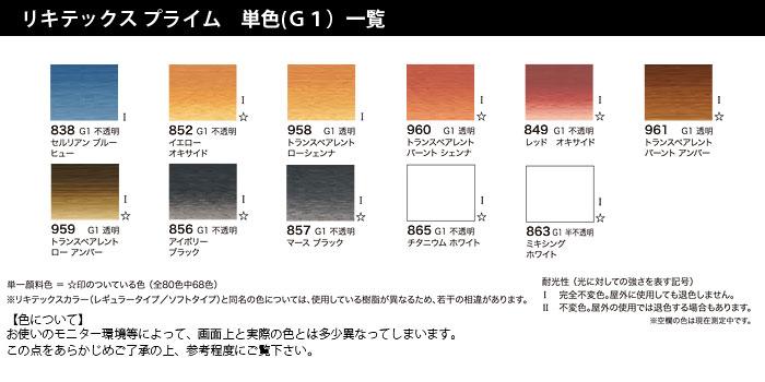 【リキテックス プライム】30mlチューブ 単色 G1