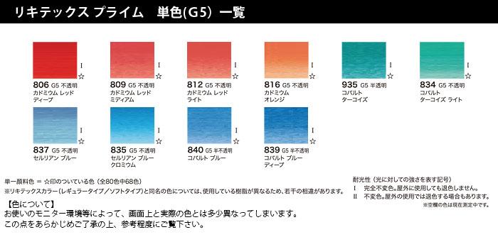 【リキテックス プライム】30mlチューブ 単色 G4