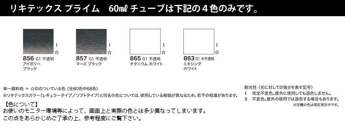 【リキテックス プライム】60mlチューブ 単色