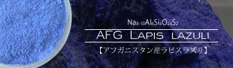 AFGラピスラズリ