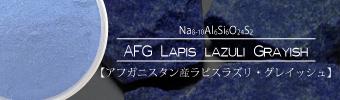 AFGラピスラズリ・グレイッシュ