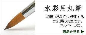 水彩用丸筆