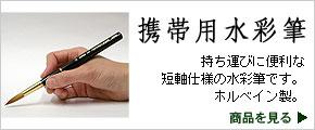 携帯用水彩筆