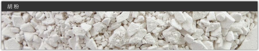 胡粉カテゴリートップ