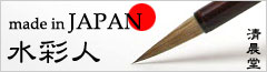 日本画筆の技術で作った水彩筆